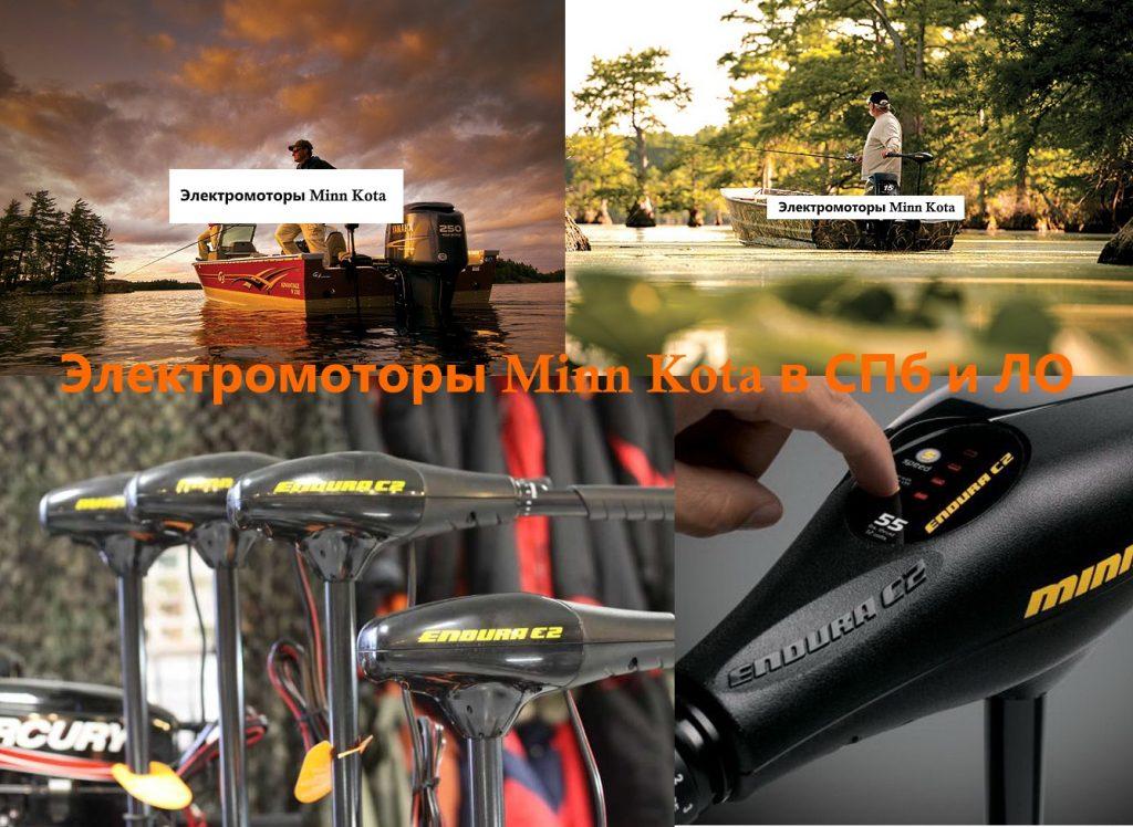 Электромоторы Minn Kota в СПб и ЛО