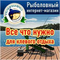 Рыболовный интернет магазин