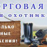Namite.ru – универсальный сервис для продавцов и покупателей