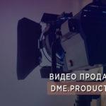 Специфика разработки рекламного ролика — 8 этапов для создания проекта и сотрудничество с «Dme.Production»